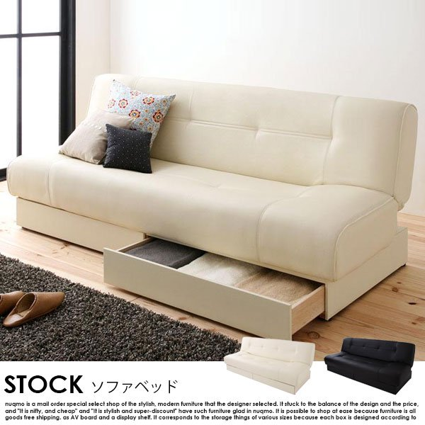 引き出し付きレザーソファベッド STOCK【ストック】【代引不可】の商品写真