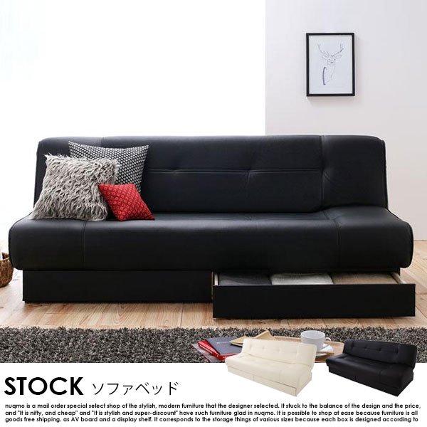 引き出し付きレザーソファベッド STOCK【ストック】【代引不可】 の商品写真その2