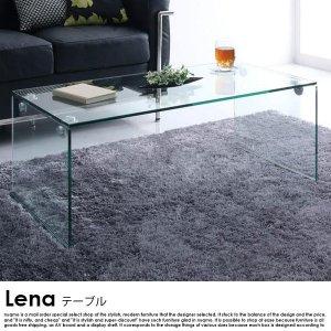 ガラスローテーブル Lena【の商品写真