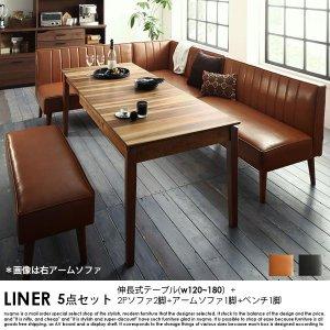 伸長式ダイニングセット LINER【ライナー】5点セット(テーブル+2Pソファ2脚+アームソファ1脚+ベンチ1脚) W120-180