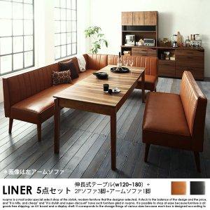 伸長式ダイニングセット LINER【ライナー】5点セット(テーブル+2Pソファ3脚+アームソファ1脚) W120-180