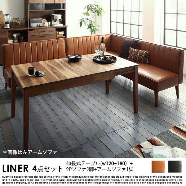 伸長式ダイニングセット LINER【ライナー】4点セット(テーブル+2Pソファ2脚+アームソファ1脚) W120-180の商品写真大