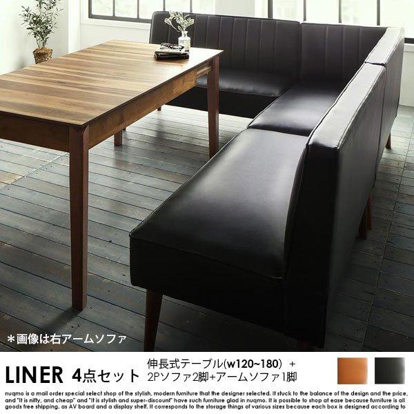 伸長式ダイニングセット LINER【ライナー】4点セット(テーブル+2Pソファ2脚+アームソファ1脚) W120-180の商品写真その1