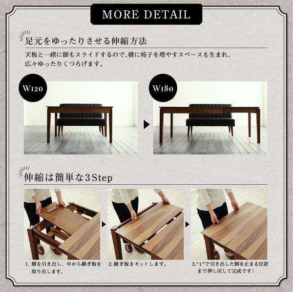 伸長式ダイニングセット LINER【ライナー】4点セット(テーブル+2Pソファ2脚+アームソファ1脚) W120-180 の商品写真その5