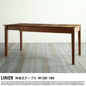 伸長式ダイニングテーブル LINER【ライナー】ダイニングテーブル W120-180【沖縄・離島も送料無料】
