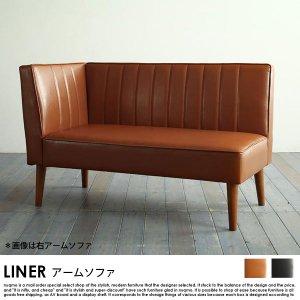 レザーソファー LINER【ライナー】アームソファ【沖縄・離島も送料無料】