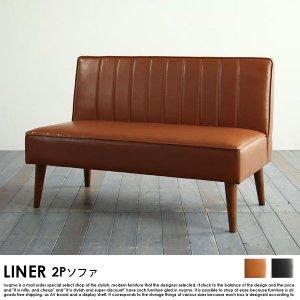 レザーソファー LINER【ライナー】ソファ 2P【沖縄・離島も送料無料】