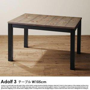 高さ調節できる Adolf3【アドルフ3】ダイニングこたつテーブル W105