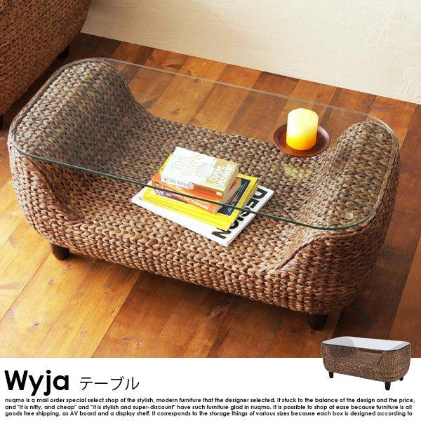 ウォーターヒヤシンス Wyja【ウィージャ】テーブルの商品写真その1