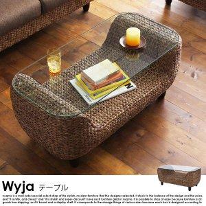 ウォーターヒヤシンス Wyja【ウィージャ】テーブル【代引不可】SALE