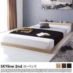 フロアベッド SKYline 2nd【スカイライン セカンド】プレミアムポケットコイルマットレス付 シングル