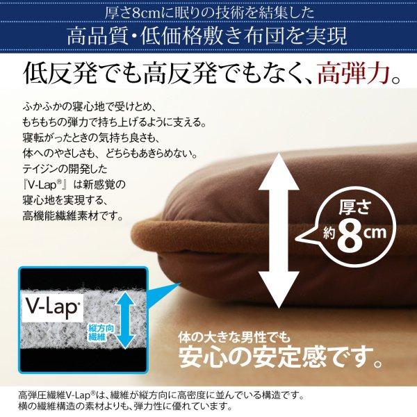 テイジン V-Lap使用 日本製 体圧分散で腰にやさしい 超軽量・高弾力敷布団 セミダブルの商品写真その1