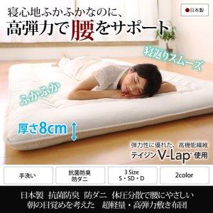 テイジン V-Lap使用 日本製 体圧分散で腰にやさしい 超軽量・高弾力敷布団 ダブル