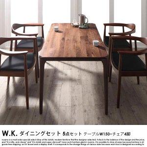 北欧デザイナーズダイニング W.K.【ダブルケー】5点セット(テーブル+チェア4脚) W150【沖縄・離島も送料無料】