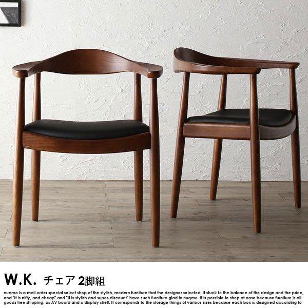 北欧デザイナーズダイニング W.K.【ダブルケー】チェア2脚組【沖縄・離島も送料無料】