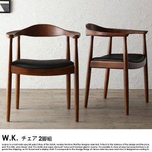 北欧デザイナーズダイニング Wの商品写真