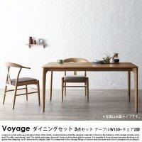 北欧モダンデザインダイニング Voyage【ヴォヤージュ】3点セット(テーブル+チェア2脚) 【沖縄・離島も送料無料】