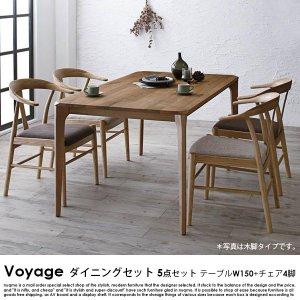 北欧モダンデザインダイニング Voyage【ヴォヤージュ】5点セット(テーブル+チェア4脚) 【沖縄・離島も送料無料】