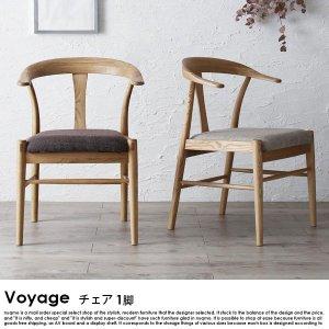 北欧モダンデザインダイニング Voyage【ヴォヤージュ】チェア(1脚)沖縄・離島も送料無料