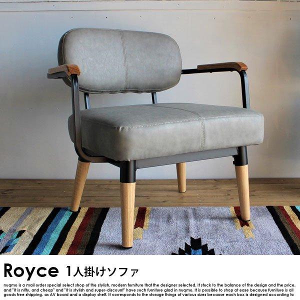 デザインソファー Royce【ロイス】1人掛けソファーの商品写真大