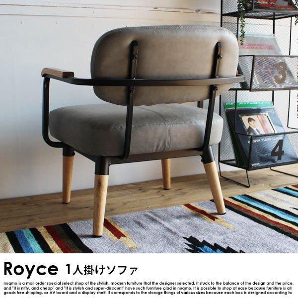 デザインソファー Royce【ロイス】1人掛けソファーの商品写真その1