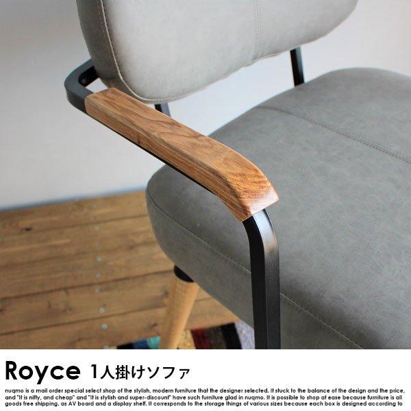 デザインソファー Royce【ロイス】1人掛けソファー の商品写真その2