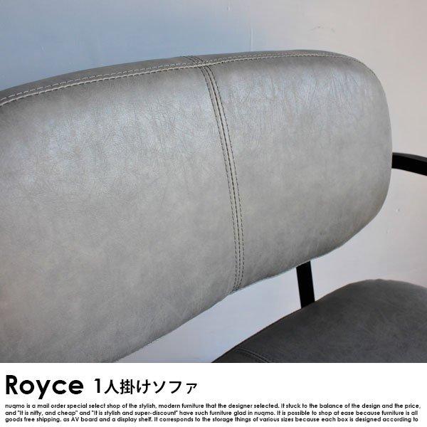 デザインソファー Royce【ロイス】1人掛けソファー の商品写真その3