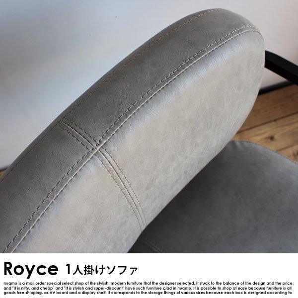 デザインソファー Royce【ロイス】1人掛けソファー の商品写真その4