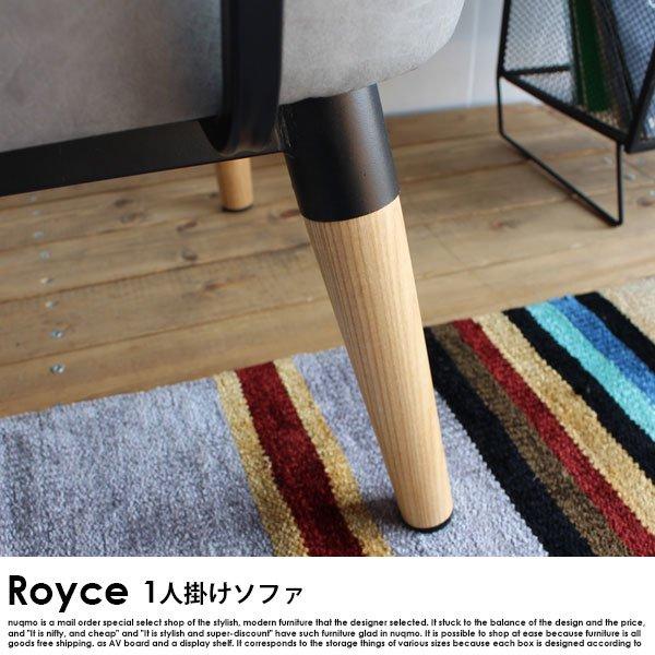 デザインソファー Royce【ロイス】1人掛けソファー の商品写真その5