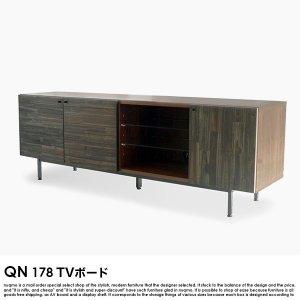 ヴィンテージデザイン クイナ178 日本製TVボード