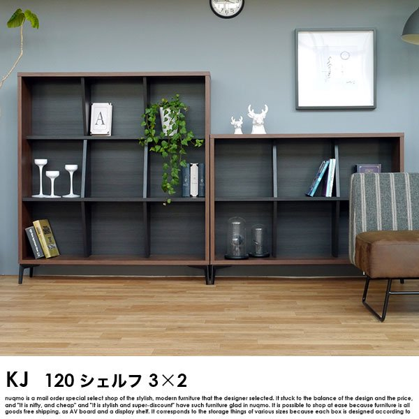 <img class='new_mark_img1' src='https://img.shop-pro.jp/img/new/icons12.gif' style='border:none;display:inline;margin:0px;padding:0px;width:auto;' />モダンデザインオープンシェルフ KJ 120シェルフ 3×2 送料無料(北海道・沖縄除く・離島配送不可)【代引不可・日時指定不可】 の商品写真その5
