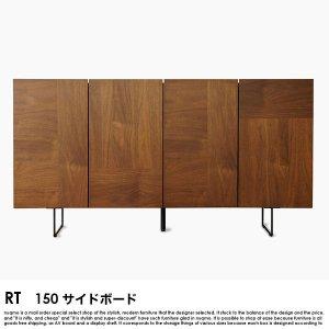 モダンデザイン RT【ルト】 の商品写真