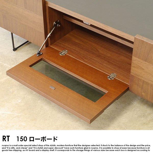 モダンデザイン RT【ルト】 150ローボード の商品写真その4