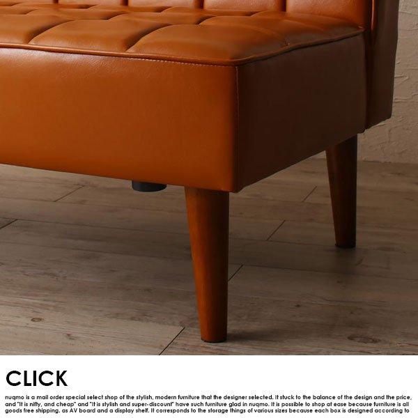 ヴィンテージデザイン  CLICK【クリック】レザーアームソファー【沖縄・離島も送料無料】 の商品写真その2