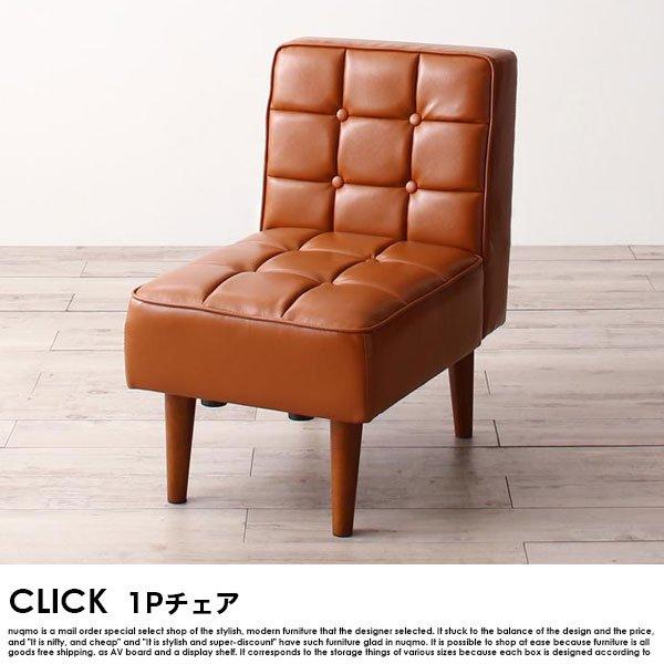 ヴィンテージデザイン  CLICK【クリック】ダイニングチェア【沖縄・離島も送料無料】の商品写真大
