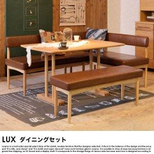 北欧デザインダイニング LUXの商品写真