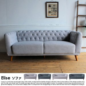 ソファ Elise【エリーゼ】の商品写真