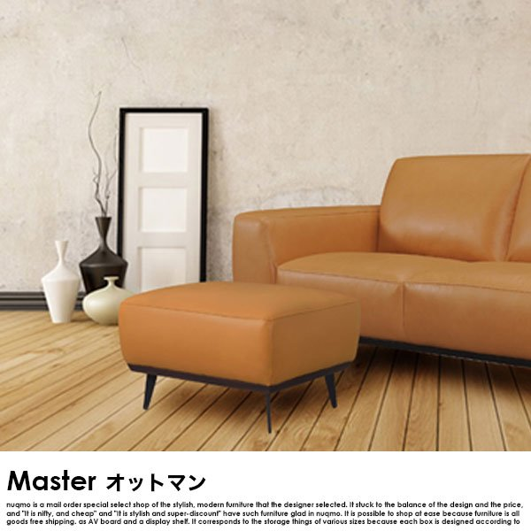 <img class='new_mark_img1' src='https://img.shop-pro.jp/img/new/icons12.gif' style='border:none;display:inline;margin:0px;padding:0px;width:auto;' />本革レザーソファー Master【マスター】オットマン 送料無料(沖縄・離島除く)【代引不可・日時指定不可】の商品写真その1