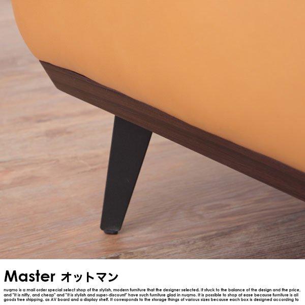 <img class='new_mark_img1' src='https://img.shop-pro.jp/img/new/icons12.gif' style='border:none;display:inline;margin:0px;padding:0px;width:auto;' />本革レザーソファー Master【マスター】オットマン 送料無料(沖縄・離島除く)【代引不可・日時指定不可】 の商品写真その3