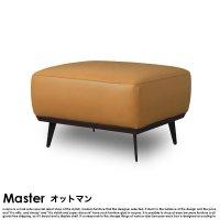 本革レザーソファー Masteの商品写真