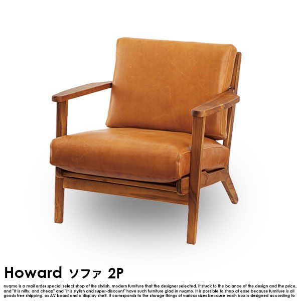 本革レザーソファ Howard【ハワード】1人掛けソファの商品写真大