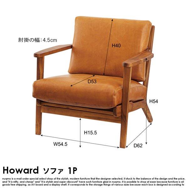 本革レザーソファ Howard【ハワード】1人掛けソファ の商品写真その2