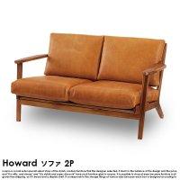 木肘レザーソファ Howardの商品写真