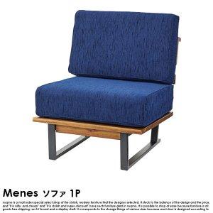 デザインソファ Menes【メネス】1人掛けソファ