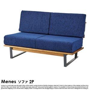 デザインソファ Menes【メの商品写真