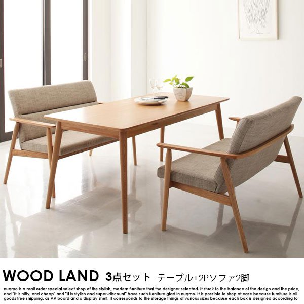 北欧スタイルダイニング WOOD LAND【ウッドランド】3点セット(テーブル+2Pソファ2脚) W160の商品写真大