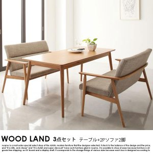 北欧スタイルダイニング WOOD LAND【ウッドランド】3点セット(テーブル+2Pソファ2脚) W160