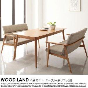 北欧スタイルダイニング WOOD LAND【ウッドランド】3点セット(テーブル+2Pソファ2脚) W160の商品写真