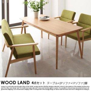 北欧スタイルダイニング WOOD LAND【ウッドランド】4点セット(テーブル+2Pソファ1脚+1Pソファ2脚) W160