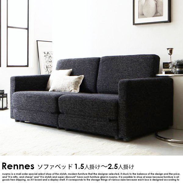 <img class='new_mark_img1' src='https://img.shop-pro.jp/img/new/icons12.gif' style='border:none;display:inline;margin:0px;padding:0px;width:auto;' />ソファベッド Rennes【レンヌ】【沖縄・離島も送料無料】の商品写真大